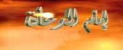 إمام الدعاة