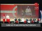 ملخص لفعاليات الندوة الدولية للاستثمار تونس 2020