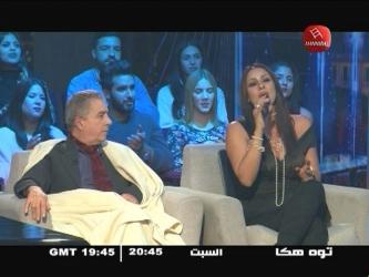 برنامج توة هكا! الليلة 20:45 على قناة حنبعل