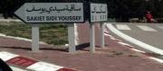 الكاف: وزير الداخلية ينهي مهام معتمدة ساقية سيدي يوسف