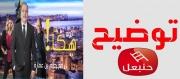 توضيح حول استقالة حاتم بن عمارة