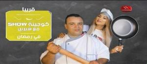 كوجينة Show قريبا في رمضان على قناة حنبعل
