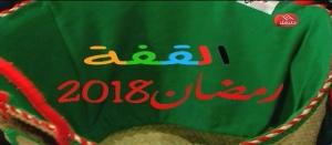 القفة - قريبا في رمضان على قناة حنبعل