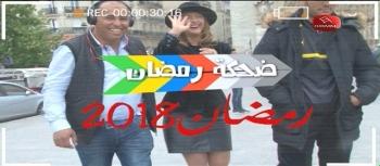 ضحكة رمضان - قريبا على قناة حنبعل