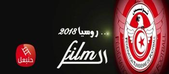 El film Russia2018 - الفيلم روسيا2018