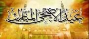 مفتي الجمهورية يعلن عن يوم عيد الاضحى المبارك