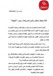 قناة حنبعل ترفض وتُدين تصريحات رئيس