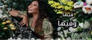 الفنانة التونسية لطيفة العرفاوي تتخطى حاجز المليون مشاهدة بأغنيتها الجديدة