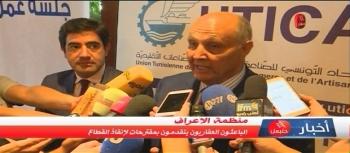 أخبار حنبعل : منظمة الأعراف - الباعثون العقاريون يتقدمون بمقترحات لإنقاذ القطاع