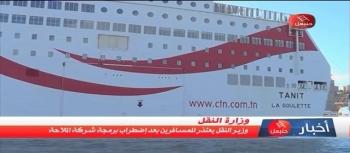 أخبار حنبعل : وزارة النقل- وزير النقل يعتذر للمسافرين بعد إضطراب برمجة شركة الملاحة