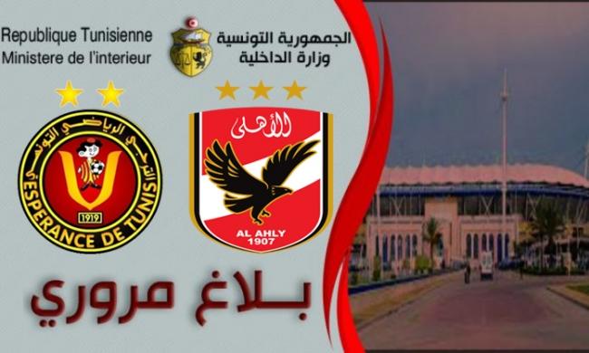 وزارة الداخلية: بلاغ مروري بمناسبة مباراة اياب نهائي رابطة أبطال افريقيا