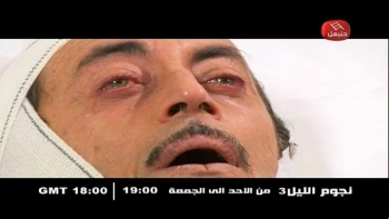 المسلسل التونسي نجوم الليل 3 من الأحد الى الجمعة  19:00 على حنبعل