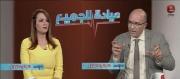 عيادة للجميع 08-03-2019 - خلع الورك الولادي