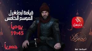 حصريا مسلسل قيامة أرطغرل الجزء الخامس خلال شهر رمضان يومياً الساعة 19:45 على قناة حنبعل