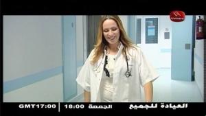 تشاهدون برنامج عيادة اللجميع الجمعة على الساعة 18:00 على قناة حنبعل