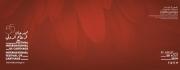 برنامج الدورة 55 لمهرجان قرطاج الدولي