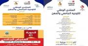 برامج و منتديات وطنية للتوجيه الجامعي والمهن لفائدة ناجحي الباكالوريا على مستوى ثلاثة أقاليم