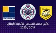 البطولة العربية : اليوم النادي البنزرتي يواجه نادي دجيبوتي تيليكوم