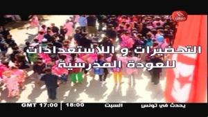 الإستعدادات للعودة المدرسية - برنامج يحدث في تونس الذي يستضيف وزير التربية حاتم بن سالم السبت 18:00