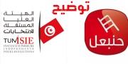 توضيح قناة حنبعل : الهيئة العليا المستقلة للانتخابات تقصي قنوات تلفزية من حملتها الاشهارية