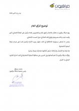 رئيس شبكة مراقبون محمد مرزوق يقدم اعتذاراتة لقناة حنبعل للخطأ الذي تقدمت به الشبكة حول خروقات لصمت إنتخابي قامت به القناة