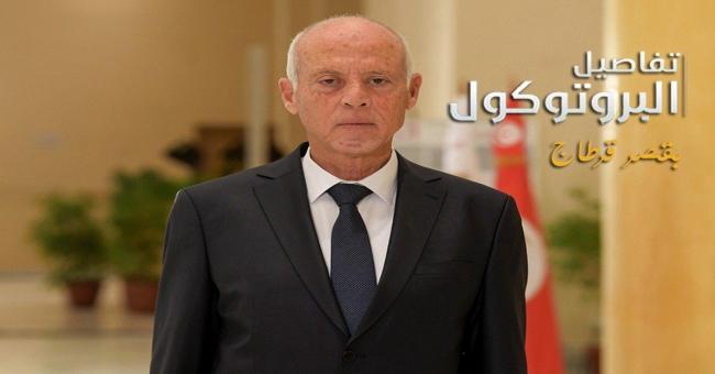 تفاصيل البروتوكول غدا عند تسلم قيس سعيد رسميا مهام رئيس الجمهورية