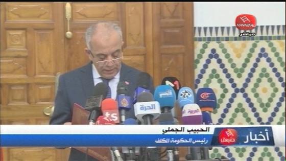 رئيس الحكومة المكلف الحبيب الجملي - الإعلان عن أعضاء الحكومة الجديدة