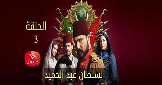 Alsultan AbdelHamid EP 03   السلطان عبد الحميد