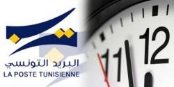 التوقیت الصیفي لفتح مكاتب البرید ووكالات البرید السریع والطرود البریدیة