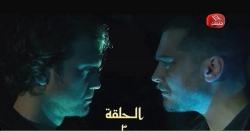 مسلسل خويا و عدويا الحلقة 3 | HANNIBALTV