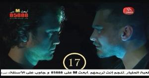 مسلسل خويا و عدويا الحلقة 17 | HANNIBALTV