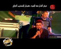 عرض الفنان سعد المجرد| مهرجان المنستير الدولي