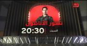 العرض السينمائي لفيلم نسور الأناظول السبت 20:30 على قناة حنبعل