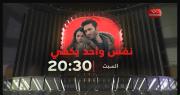 العرض السينمائي لفيلم نفس واحد يكفي سهرة السبت 20:30 على قناة حنبعل