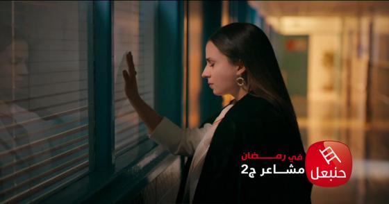 العشق هو حريقة و النار هي عشق .. انتظرونا مع مسلسل مشاعر الجزء الثاني في رمضان على قناة حنبعل