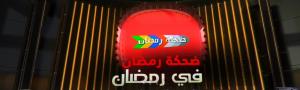 إنتظرونا في رمضان مع الكاميرا الخفية ضحكة رمضان على قناة حنبعل