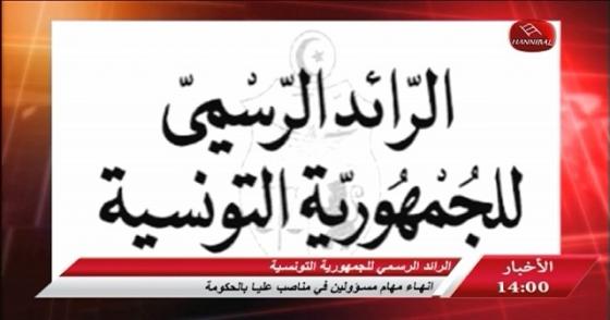 الرائد الرسمي للجمهورية التونسية .. إنهاء مهام مسؤولين في مناصب عليا بالحكومة