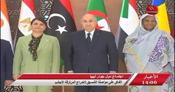 إجتماع دول جوار ليبيا - إتفاق على مواصلة التنسيق لإخراج المرتزقة الأجانب