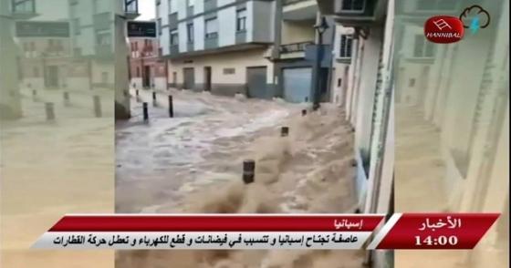عاصفة تجتاح إسبانيا و تتسبب في فيضانات و قطع للكهرباء و تعطل حركة القطارات